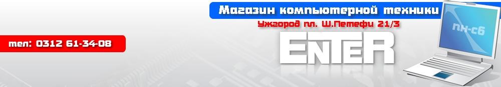 Enter - магазин компьютерной техники